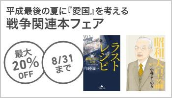 A 平成最後の夏に『愛国』を考える 戦争関連本フェア ~8/31