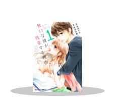 A Berry's COMICS 大人気!恋愛コミック 最大5巻無料キャンペーン ~8/30