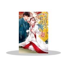 A ベリーズ文庫・マカロン文庫 結婚から始まる恋もある 対象作品半額フェア ~8/25