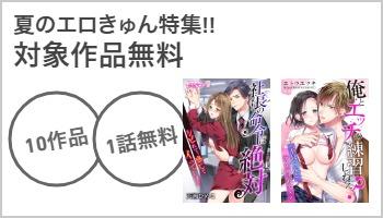A 夏のエロきゅん特集!! 対象作品無料!(~8/31)