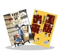 【S/60】【小学館】【バナー】【割引無】『響 -HIBIKI- 』映画公開記念キャンペーン(~10/5)