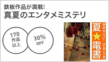 A 夏☆電書 真夏のエンタメミステリフェア ~8/23