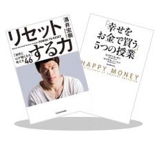 A 「ワンコイン」で買える!ビジネス&実用書CP ~8/30