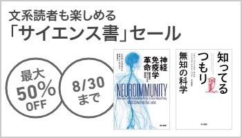 A 【最大50%OFF】文系読者も楽しめる「サイエンス書」セール ~8/30