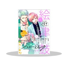 B おかえり絵津鼓さん! ハニーミルクvol.28 発売記念フェア ~9/23