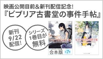 A 映画公開目前!『ビブリア古書堂の事件手帖』新刊配信記念フェア ~9/27