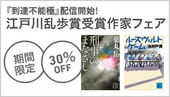S 江戸川乱歩賞受賞作家フェア ~10/4