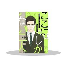 A 加東セツコ「ここにしかいない二人」新刊配信記念『日常、ときどきミステリー』フェア(~11/1)