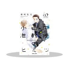 A 「小山内准教授のヒミツ」新刊配信記念 楢崎壮太フェア ~10/25