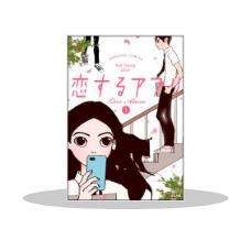 【A/20】【ぶんか社】【サムネ】【割引有】『恋するアプリ』新刊記念フェア 無料&半額!(~11/29)