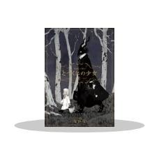 【A/30】【マッグガーデン】【サムネ】【割引有】 『とつくにの少女』最新巻配信記念特集(~10/23)
