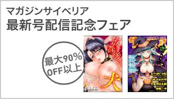 A マガジンサイベリア 最新号配信記念フェア!最大90%以上割引!! ~11/26