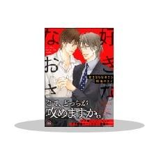 A GUSH COMICS 新刊配信記念特集!! ~11/18