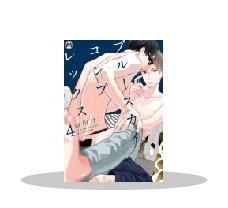 B 『ブルースカイコンプレックス』4巻配信記念試し読み増量キャンペーン ~12/14