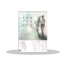 A GUSH COMICS サイマル配信記念特集!! ~11/25