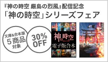 A 神の時空シリーズ 文庫・合本 30%OFF ~11/29