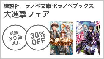 A ラノベ文庫・Kラノベブックス大進撃フェア(~11/15)