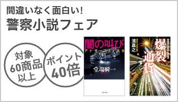 A 【ポイント40倍】間違いなく面白い! 警察小説フェア ~11/29