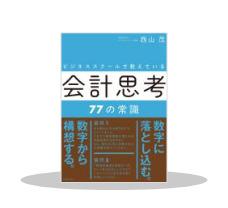 日経BP商品