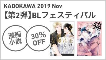 【S/50】KADOKAWA BL フェスティバル 2019 Nov.  ~11/21