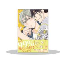 A 「入室ノックは忘れずに 3」&GUSH新刊配信記念特集!! ~1/28