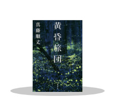 文藝春秋:第160回直木賞受賞 「真藤順丈」作品ポイント施策(~1/31)