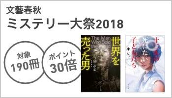 文春ミステリ ポイント30倍(~12/27)