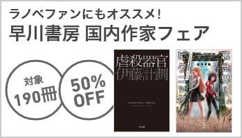 S 早川書房 日本人作家作品50%オフセール ~12/25