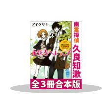 B 【冬☆電書】合本第2期 ~12/27