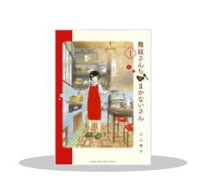 【A/15】【小学館】【サムネ】【割引無】「舞妓さんちのまかないさん」新刊配信記念フェア!(~12/21)