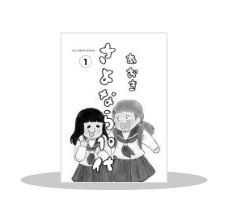 【A/10】【小学館】【サムネ】【割引無】「さよなら10代」配信開始記念!青春まんがフェア(~12/22)