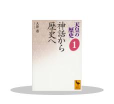【冬☆電書】『天皇の歴史』完結フェア ~12/27