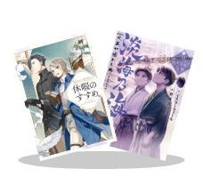 A 【新刊は電子限定書き下ろしSS付き!】12月新刊配信記念フェア ~12/23