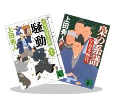 A 【冬☆電書】上田秀人フェア ~12/27