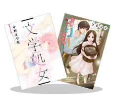 【A/10】【LINE】【サムネ】【割引有】LINEコミックス3周年!18作品が1巻無料&100円SALE!(~1/27)