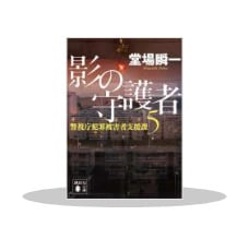 A 【冬☆電書2019】警察小説フェア ~1/24