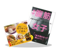 A 【冬☆電書2019】ダイエット本フェア ~1/24