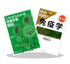 【冬☆電書2019】サイエンティフィク全点フェア(~1/31)