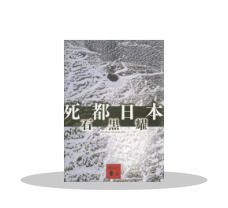 【冬☆電書2019】冒険小説フェア(~1/31)