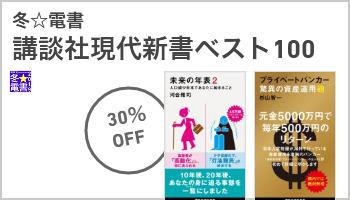 【冬☆電書2019】現代新書ベスト100フェア (~1/31