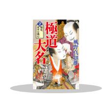 A 百花繚乱 時代小説冬の陣~天下人からやくざまで~ ~1/24