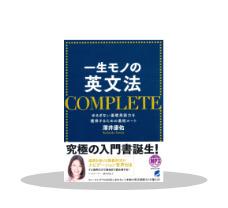 【冬☆電書2019】英語本フェア(~1/31)