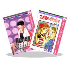 【A/10】【集英社】【サムネ】【割引無】『Honey Bitter』完結記念! 小花美穂フェア(~3/6)