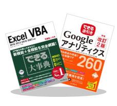 A 【最大50%OFF】できるシリーズ 25周年記念セール ~4/30