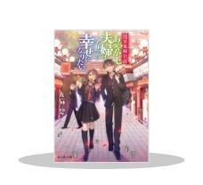 【A/15】【KADOKAWA】【サムネ】【割引有】浅草鬼嫁日記6巻配信記念フェア(~3/30)