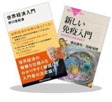 A 入門書フェア ~3/28