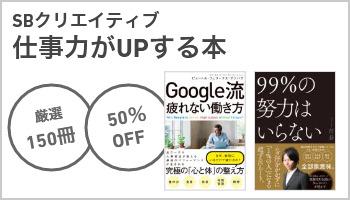 A 仕事力がUPする 厳選150冊半額キャンペーン ~5/2