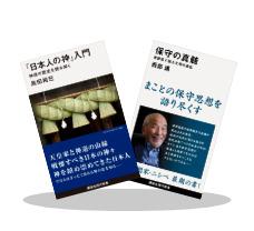 現代新書フェア