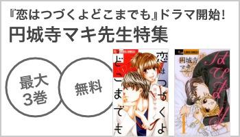 『恋はつづくよどこまでも』ドラマ放送開始!円城寺マキ特集