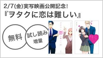 『ヲタクに恋は難しい』実写映画公開記念キャンペーン